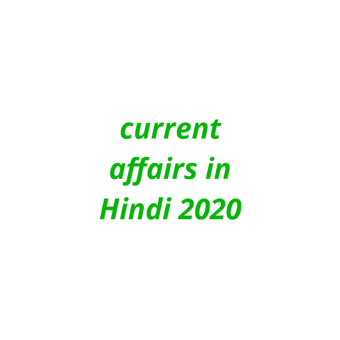 Current affairs in Hindi 2020