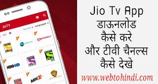 jio tv app download kaise kare aur live tv channels kaise dekhe