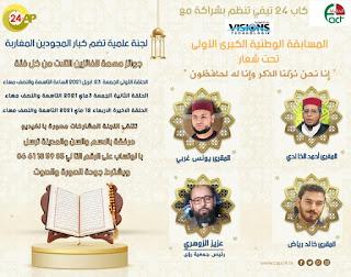 ملصق المسابقة القرآنية به صور اللجنة المنظمة و معلومات عن المسابقة