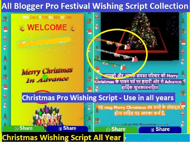 Christmas script All Blogger festival wishing Script download