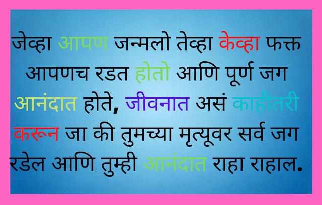 thought on life in Marathi