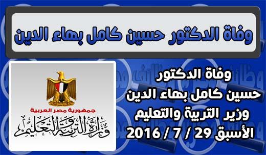 وفاة الدكتور بها الدين وزير التعليم الاسبق