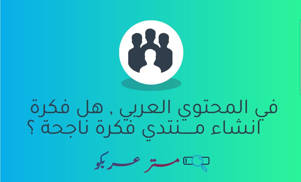 في المحتوي العربي , هل فكرة انشاء منتدي فكرة ناجحة ؟