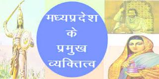 Madhypradesh-ke-pramukh-khel-aur-khiladi-madhypradesh-ke-pramukh-vyaktitiv