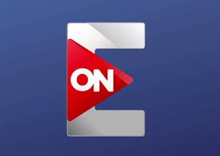 تردد قناة اون اى نايل سات ، Frequency ON E Nilesat ، تردد ON E نايل سات