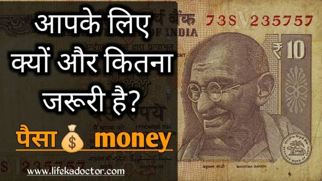 Value of money, Motivational thought in hindi