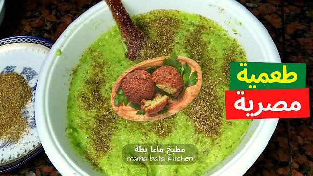 طريقة عمل الطعمية المصرية أو الفلافل في المنزل مثل المطاعم أسرار الطعميه الناجحة