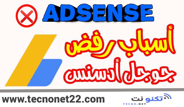 اسباب رفض جوجل أدسنسGoogle AdSense    لمدونتك او موقعك ؟