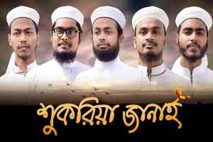 Shukria Janai by Kalarab Mp3 download 2020 (শুকরিয়া জানাই গজল) Lyrics in Bangla