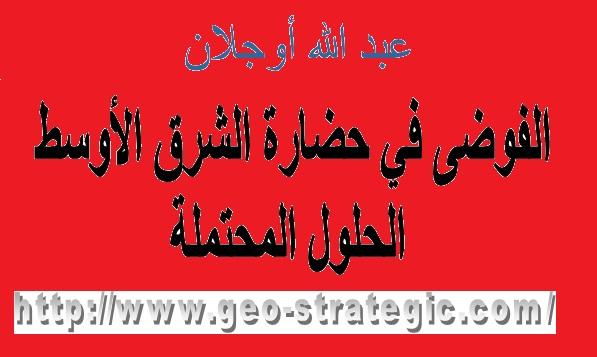 عبد الله أوجلان: الفوضى في حضارة الشرق الأوسط، والحلول المحتملة