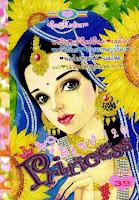 ขายการ์ตูนออนไลน์ การ์ตูน Princess เล่ม 126