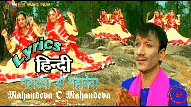 Mahadeva O Mahadeva Bhajan Lyrics In Hindi Singer Inder Singh