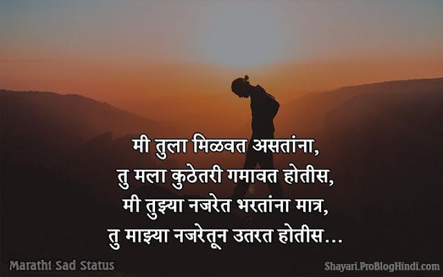hurt touching status in marathi