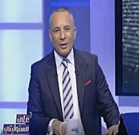 برنامج على مسئوليتى 11/2/2017 أحمد موسى و النائب. علاء عابد