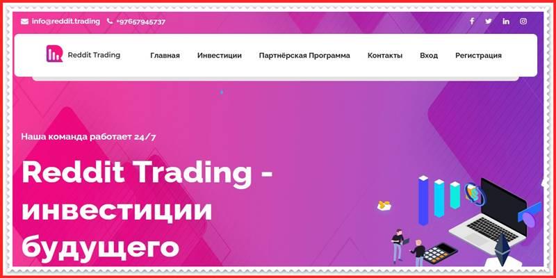 Мошеннический сайт reddit.trading – Отзывы, развод, платит или лохотрон? Мошенники
