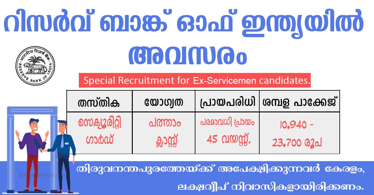 RBI Recruitment 2021: 241 Security Guard posts