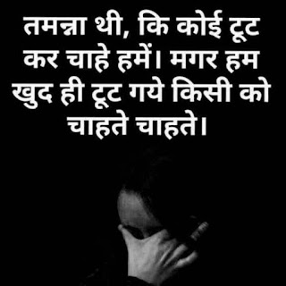 profile pic sad hindi shayari