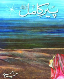 Peer e kamil – Umera Ahmed – Urdu Novels