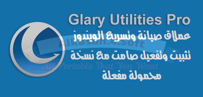 تحميل عملاق الصيانة وتسريع نظام تشغيل الويندوز Glary Utilities Pro تثبيت وتفعيل صامت مع نسخة محمولة مفعلة