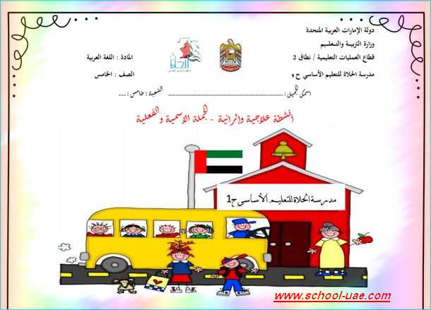 ورقة عمل الجملة الاسمية والجملة الفعلية  لغة عربية للصف الخامس الفصل الاول -مناهج الامارات