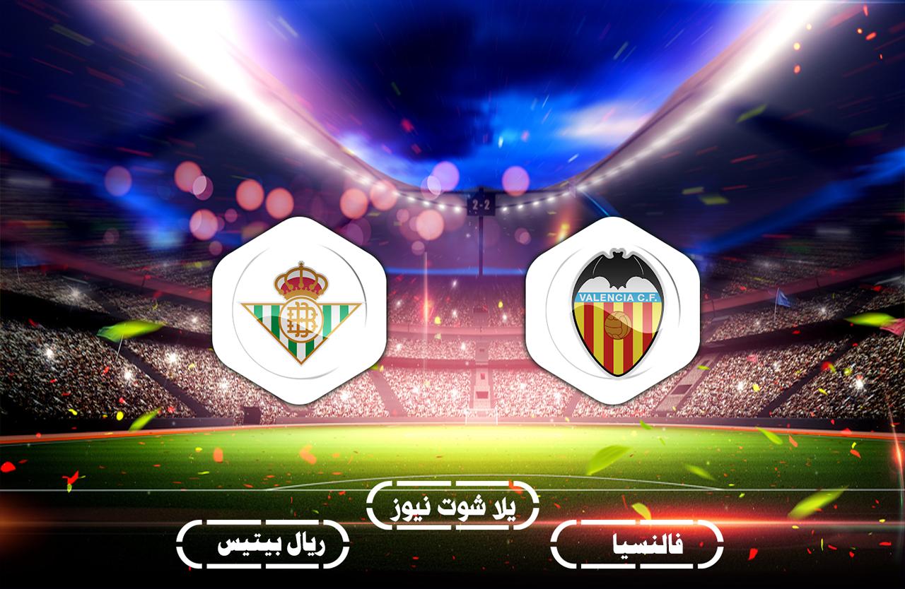 مشاهدة مباراة فالنسيا وريال بيتيس بث مباشر 3 / اكتوبر / 2020 الدوري الاسباني