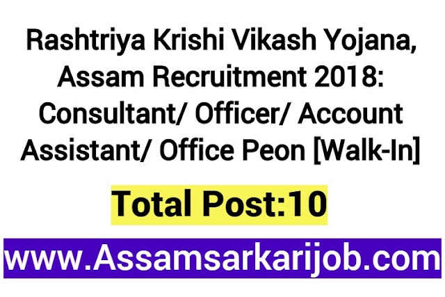 Rashtriya Krishi Vikash Yojana, Assam Recruitment 2018: Consultant/ Officer/ Account Assistant/ Office Peon [Walk-In]