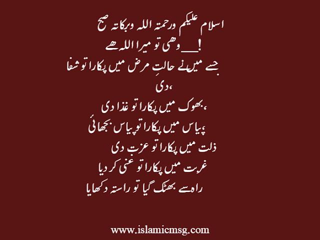 وھی تو میرا اللہ ھے