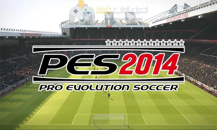 تحميل لعبة بيس 2014 PES للكمبيوتر مضغوطة من ميديا فاير