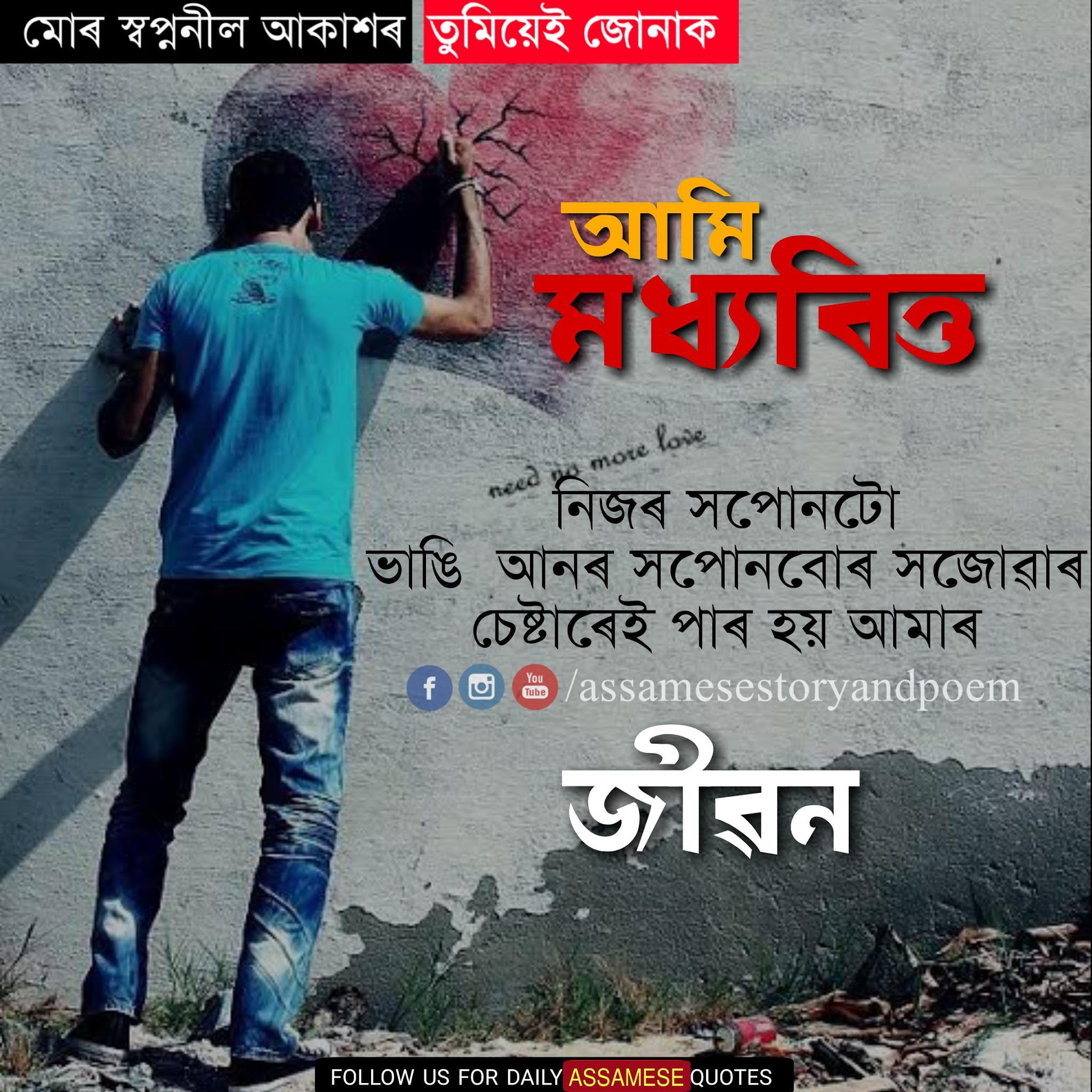 Sad Status Images in Assamese | fb status assamese
