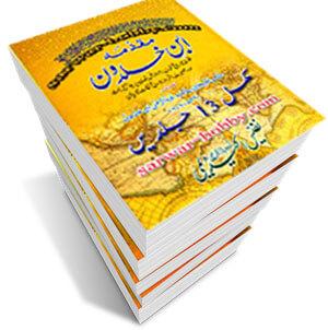Tareekh Ibne Khaldun Complete 13 Volumes