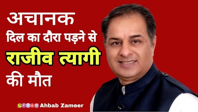 कांग्रेस के कद्दावर नेता राजीव त्यागी की दिल का दौरा पड़ने से आक्समिक मौत | Hmara Talent
