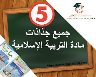 جميع جذاذات مادة التربية الإسلامية للمستوى الخامس ابتدائي