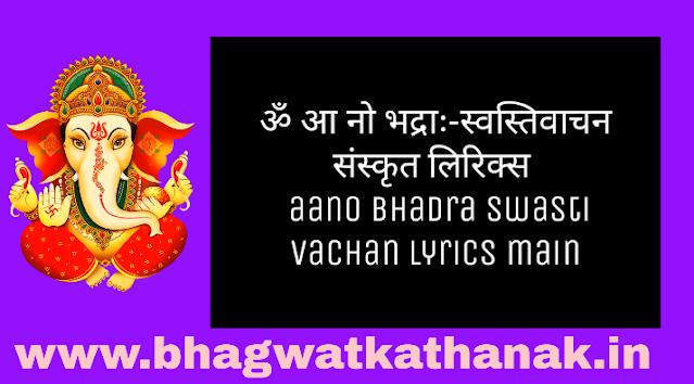 ॐ आ नो भद्राः-स्वस्तिवाचन संस्कृत लिरिक्स / aano bhadra swasti vachan lyrics main