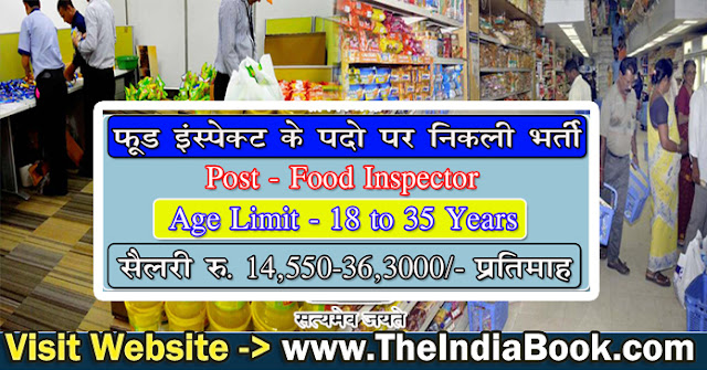 Municipal Service Commission Recruitment For Food Inspector Officer Post 2018