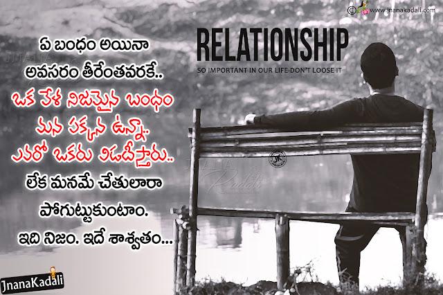 telugu quotes on relationship, telugu messages, online relationship quotes in telugu, telugu best words on life