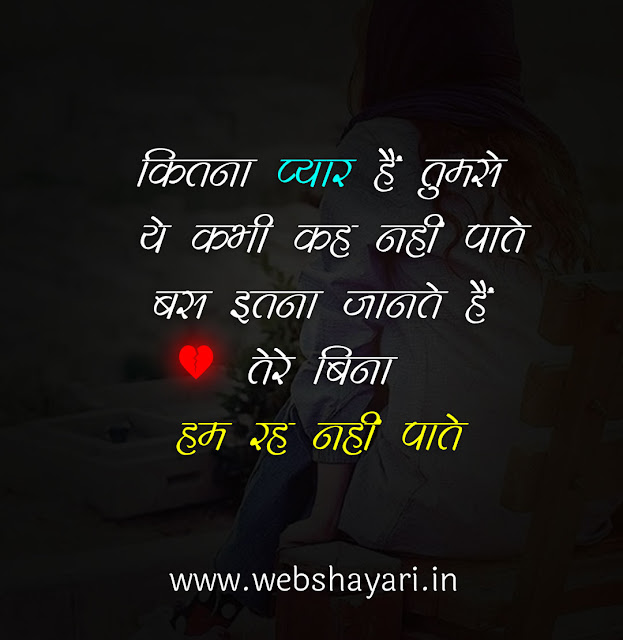 love sad status shayari for whatsapp girlfriend
