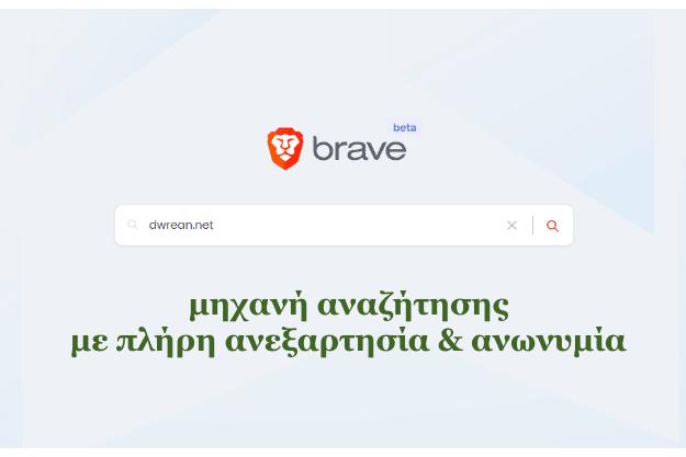 brave search engine