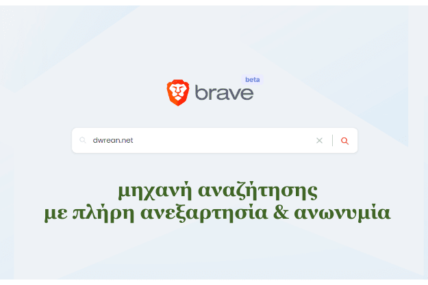 Brave Search - Η μηχανή αναζήτησης που δεν σε ελέγχει