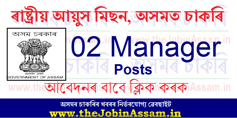 National AYUSH Mission, Assam Recruitment 2021: Apply for 02 Manager Posts