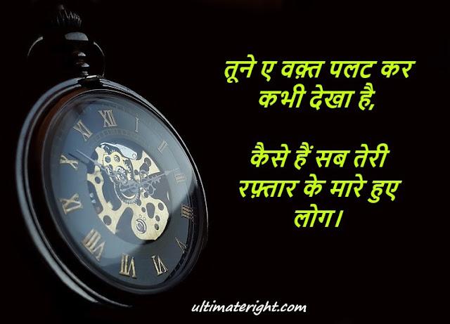 Samay Shayari pics in Hindi