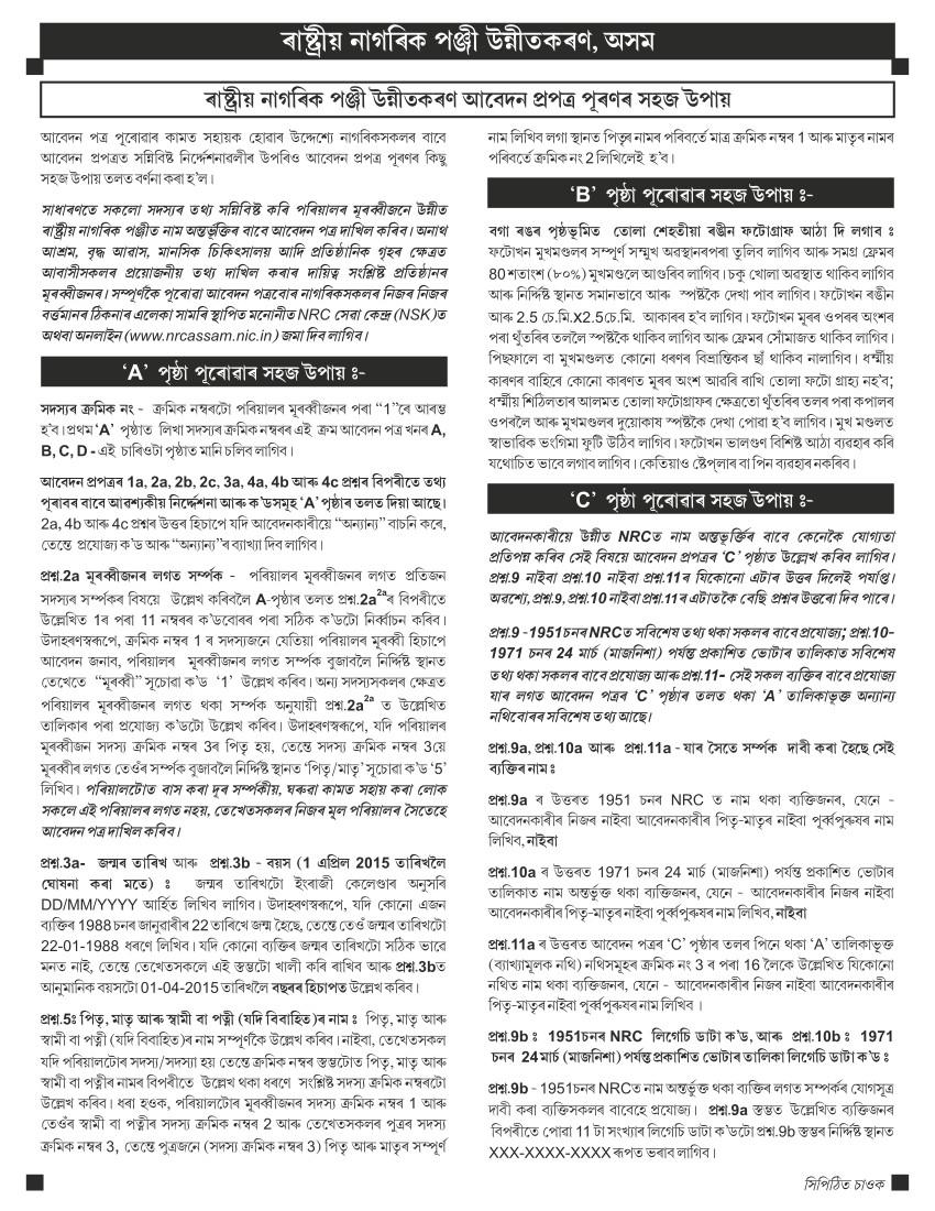 Nrc application form filling instruction assamese thecheapjerseys Image collections