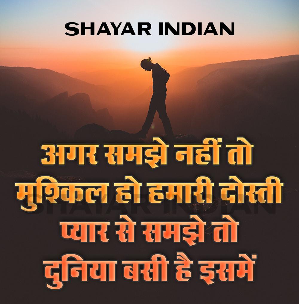 Hamari Dosti - Friendship Shayari Status in Hindi | Shayar