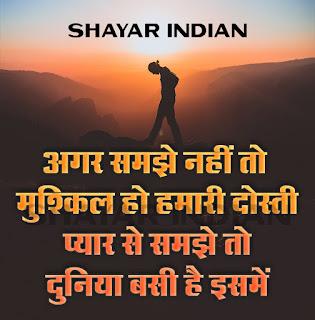 Hamari Dosti - Friendship Shayari Status in Hindi