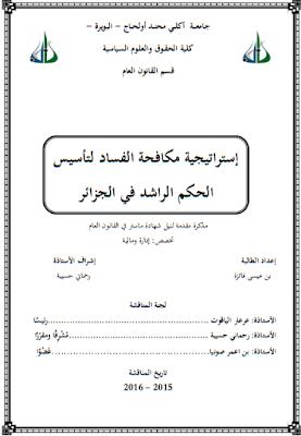 مذكرة ماستر : إستراتيجية مكافحة الفساد لتأسيس الحكم الراشد في الجزائر PDF
