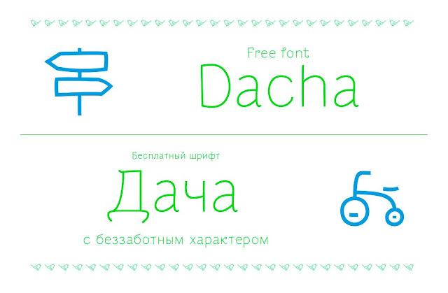 """Бесплатный шрифт """"Дача"""""""