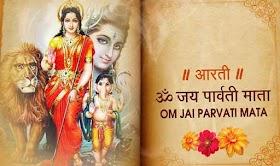 जय पार्वती माता Jai Parvati Mata Lyrics - Sanjeevani Bhelande