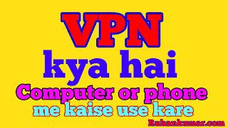 VPN kya hota hai or kaise use kare computer or phone me in hindi jankari