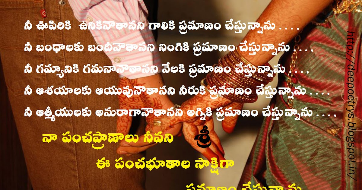 Husband Love Quotes Wallpapers Sri Deepika Marriage Wishes Poetry In Telugu