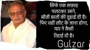SHAYARI ON MOHABBAT BY GULJAR!