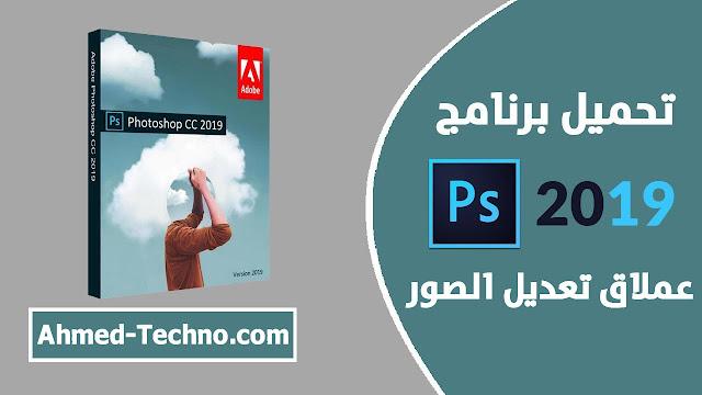 تحميل برنامج فوتوشوب للكمبيوتر 2019 مجانا | Download Adobe Photoshop